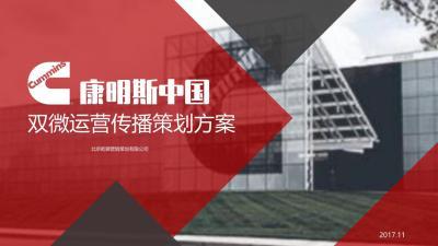 独立发动机制造商康明斯中国双微运营策划方案【100P】
