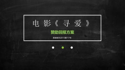 电影《寻爱》赞助回报方案 策划方案【62P】