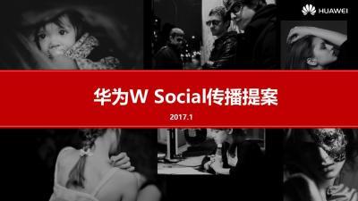 科技品牌华为W项目暨年度Social传播策划方案【161P】