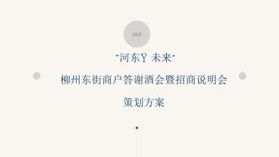 """房地产""""河东未来""""柳州东街商户答谢酒会暨招商说明会 活动策划方案【24P】"""