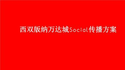 房地产西双版纳万达城social社会化传播策划方案【29P】