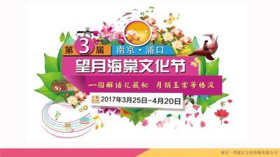 房地产《海棠盛开,花开似锦》望月农庄海棠文化节-活动策划方案【35P】
