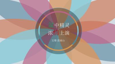 房地产《盆中精灵·浓情上演》宝珊·翡丽山植树节+妇女节活动策划方案【20P】