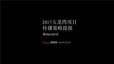 房地产玉龙湾品牌重塑与营销推广活动策划方案【288P】