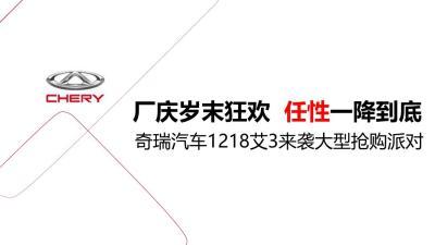 汽车品牌奇瑞汽车感恩购车节-大型抢购派对活动经销商指导活动策划方案【41P】