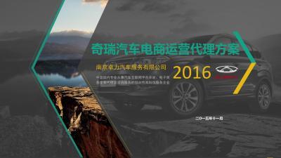汽车品牌奇瑞汽车电商运营代理活动策划方案【103P】