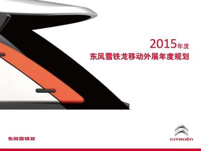 汽车品牌年东风雪铁龙移动营销年度规划策划方案【162P】