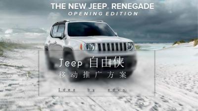 汽车品牌JEEP自由侠精准定向投放活动策划方案【29P】