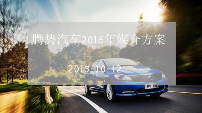 汽车品牌腾势汽车媒介传播活动策划方案【60P】