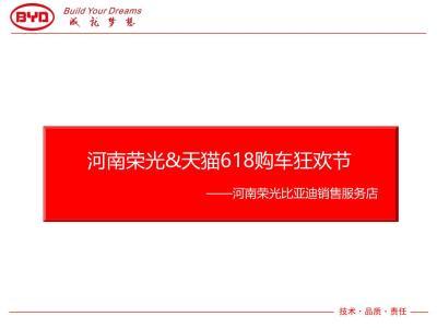 汽车品牌荣光比亚迪4s展厅-河南荣光&天猫618购车狂欢节活动策划方案【15P】