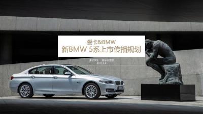 汽车品牌【爱卡汽车】新BMW 5系车型上市传播规划活动策划方案【39P】