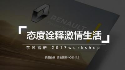 汽车品牌东风雷诺2017workshop-态度诠释激情生活-网易合作推广活动策划方案【48P】