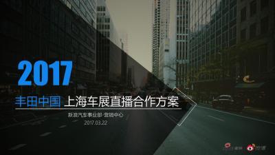 汽车品牌丰田中国上海车展直播合作活动策划方案【26P】