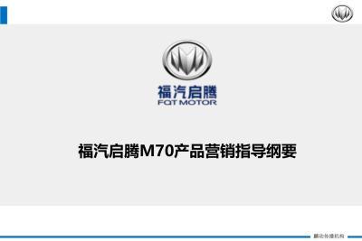 汽车品牌启腾M70产品营销指导纲要活动策划方案【23P】