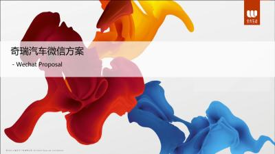 汽车品牌奇瑞汽车车主卡俱乐部微信公众号服务号运营营销活动策划方案【39P】