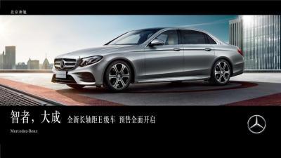 汽车品牌奔驰新E上市发布会活动策划方案【78P】