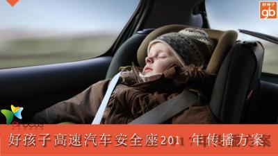 汽车零配件好孩子高速汽车儿童安全座品牌传播策划方案【70P】