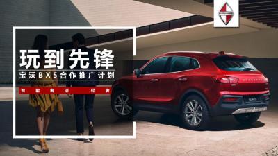 汽车品牌宝沃BX5&网易合作传播活动策划方案【44P】