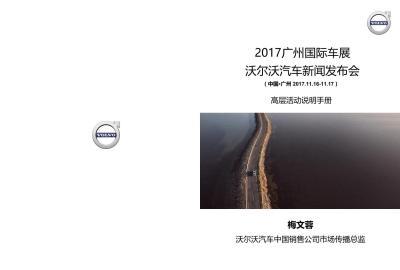 汽车品牌广州国际车展沃尔沃汽车新闻发布会高层活动说明手册策划方案【27P】
