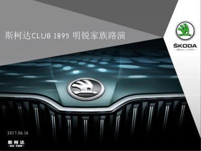 汽车品牌斯柯达 Club 1895家族路演活动策划方案【77P】