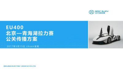 汽车品牌新能源汽车EU400北京—青海湖拉力赛公关传播策划方案【50P】