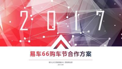 汽车品牌易车66购车节招商(厂商版)活动策划方案【123P】