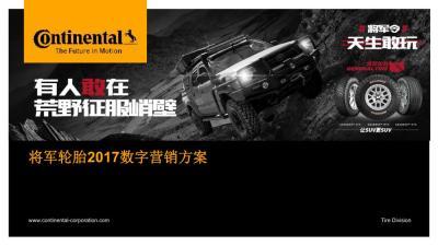 汽车配件品牌将军轮胎年度数字营销策划方案【16P】