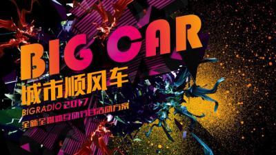汽车品牌湖南车展全媒体互动节目《BIG CAR:城市顺风车》活动策划方案【21P】