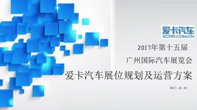 汽车品牌爱卡汽车广州车展规划活动策划方案【36P】