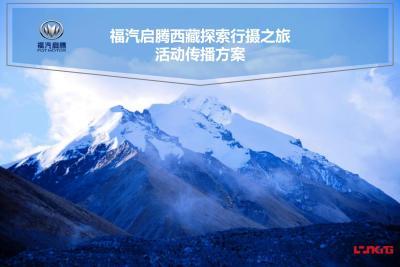 汽车品牌福汽启腾西藏探索之旅活动传播策划方案【36P】