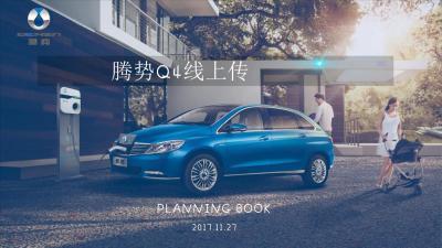 汽车品牌腾势试驾活动推广策划方案【15P】