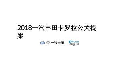 汽车品牌一汽丰田卡罗拉公关传播营销推广策划方案【194P】