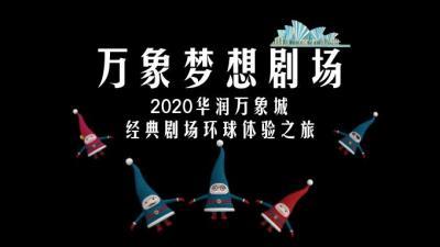 2020商业广场圣诞档环球体验之旅(万象梦想剧场主题)思路规划方案-108P