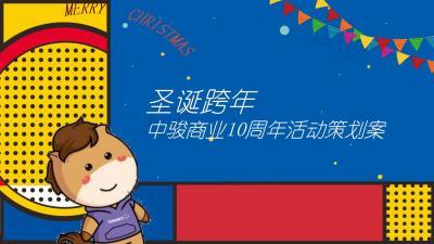 2020商业广场十周年月度(含圣诞跨年)活动策划方案-83P