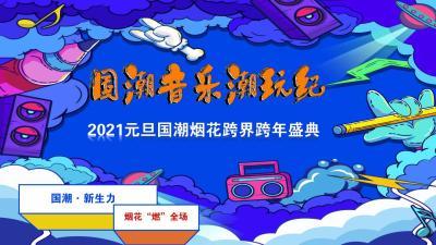 2021文旅项目国潮烟花跨界跨年盛典(国潮音乐潮玩纪主题)活动策划方案-63P
