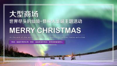 2020大型商场世界尽头的仙境-暨极光圣诞主题活动策划方案【商业广场】【圣诞节】-29P